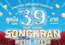 """เมเจอร์ ซีนีเพล็กซ์ กรุ้ป สาดความสุขวันหยุดสงกรานต์กับ """"Major Songkran Movie Fresh"""" ชวนดูหนังราคาพิเศษ"""