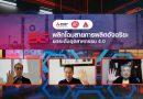 ทรู 5G ผนึก มิตซูบิชิ อีเล็คทริค และ เลิศวิลัย ผุดต้นแบบ 5G Smart Factory ยกระดับอุตสาหกรรม 4.0