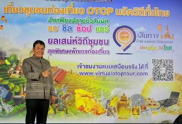 กรมพัฒนาชุมชนยกระดับงานเที่ยว OTOP ที่อลังการสุดบนโลกออนไลน์