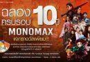 """ฉลอง10 ปี """"MONOMAX"""" ลุ้นรางวัลใหญ่"""