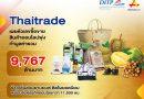 Thaitrade เผยตัวเลขซื้อขายสินค้าออนไลน์พุ่ง