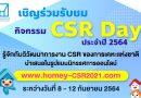 """การเคหะแห่งชาติ เชิญชวนร่วมกิจกรรม """"CSR Day การเคหะแห่งชาติ 2564"""" ผ่านช่องทางออนไลน์  พร้อมจัดเวที """"Homey CSR เสวนา For Now and Then"""" en"""""""