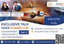 """AJA จัดสัมมนาออนไลน์ """"ขยายธุรกิจไปยังผู้ซื้อทั่วโลกด้วย Alibaba.com"""" 21 ต.ค.นี้ ฟรี!"""